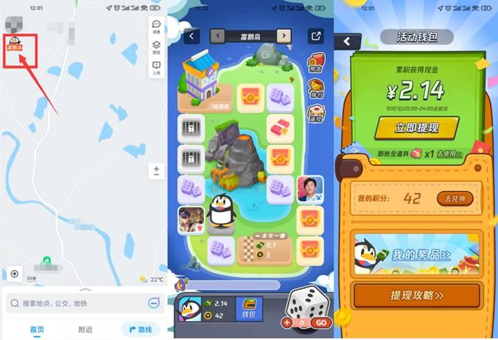 腾讯地图玩小游戏领1-10元微信红包 亲测2.14元