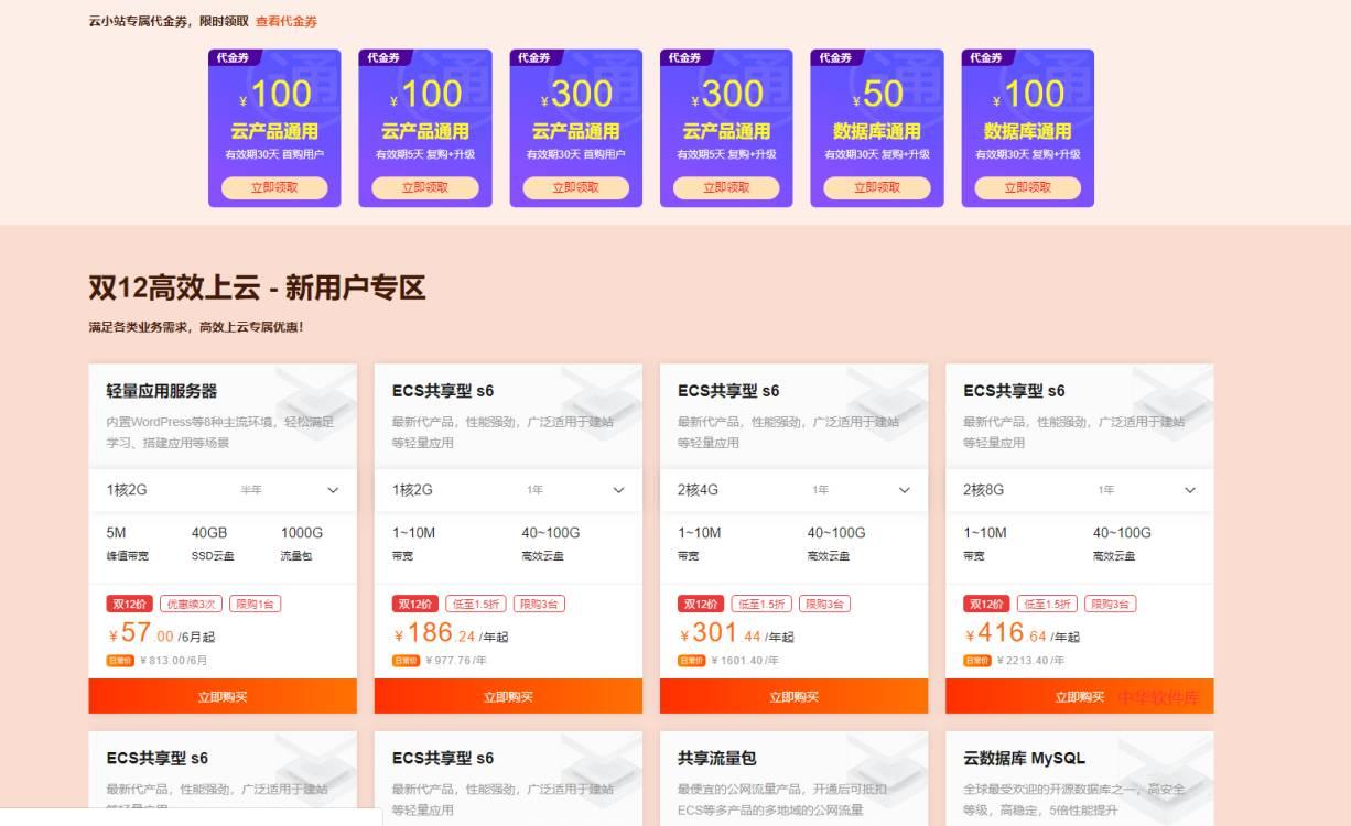 阿里云1H2G5M服务器每月低至9.5元!