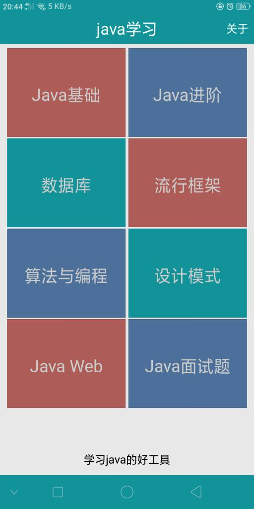 java学习小白也能学java软件