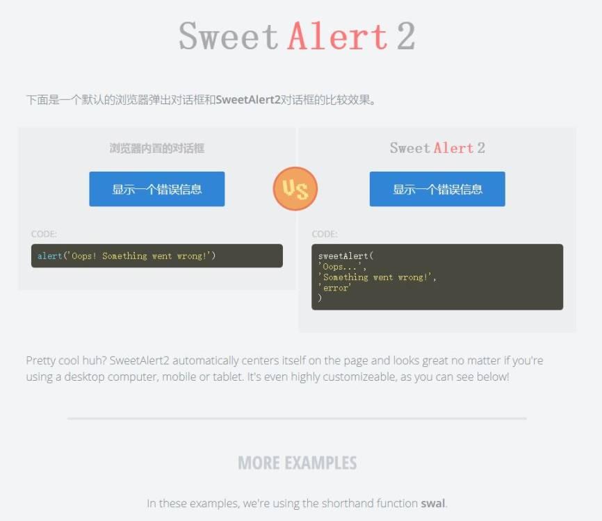 漂亮的jQuery模态消息对话框插件SweetAlert2插图