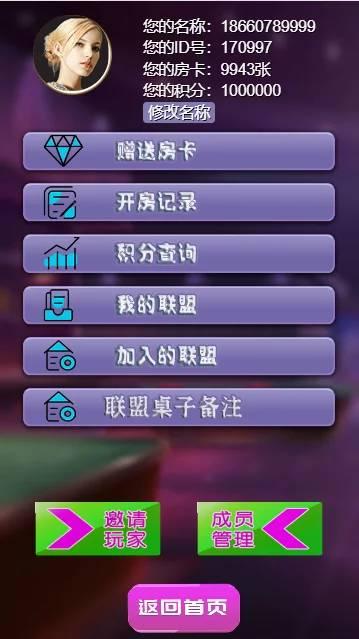小苏H5大联盟4.0版本棋牌游戏源码/带机器人/带教程/可封装APP插图14