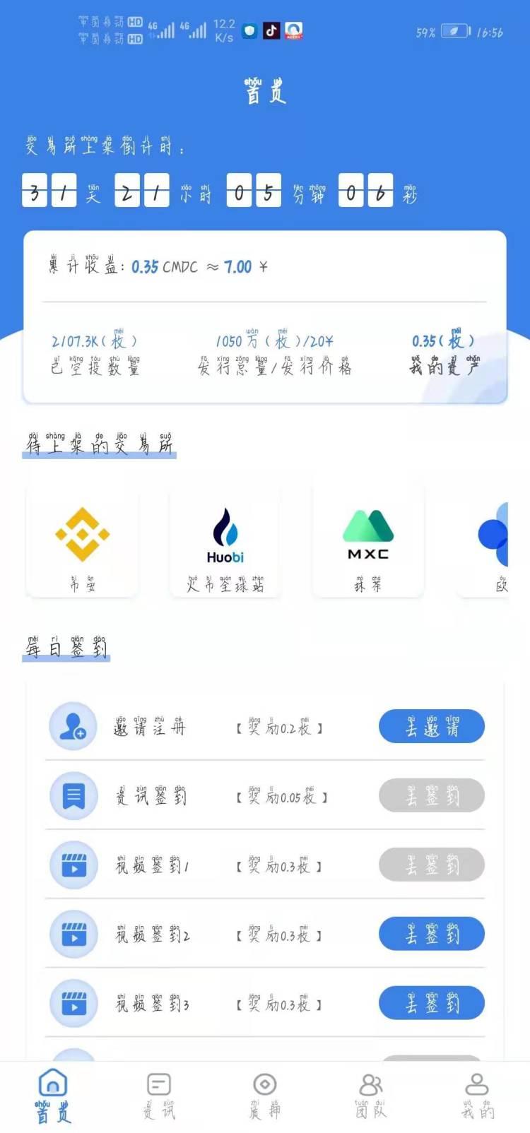 CDMC最新版撸羊毛赚钱-区块链活动