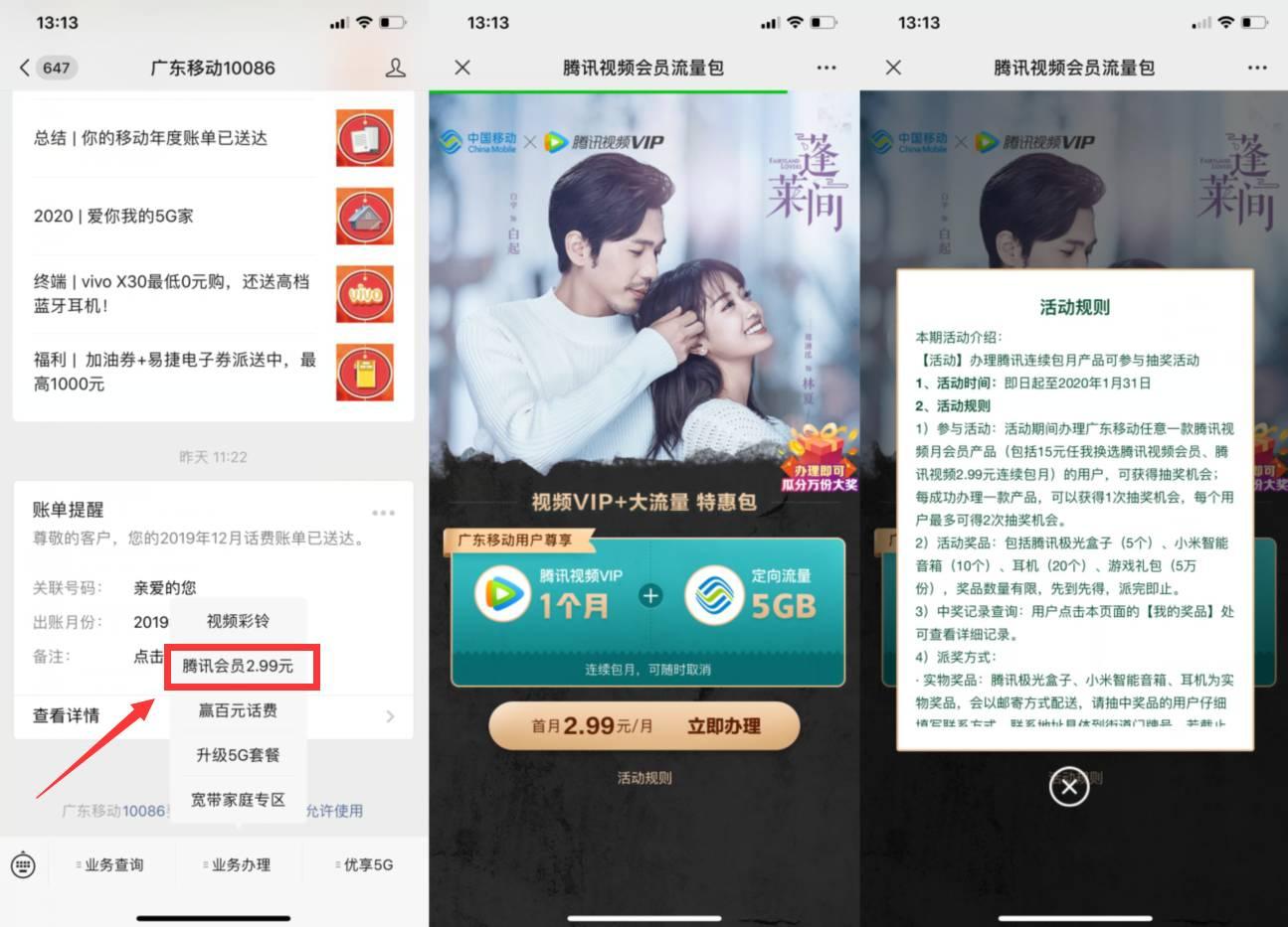 广东移动用户3元开1月腾讯视频会员