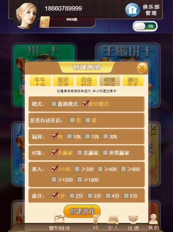 小苏H5大联盟4.0版本棋牌游戏源码/带机器人/带教程/可封装APP插图6