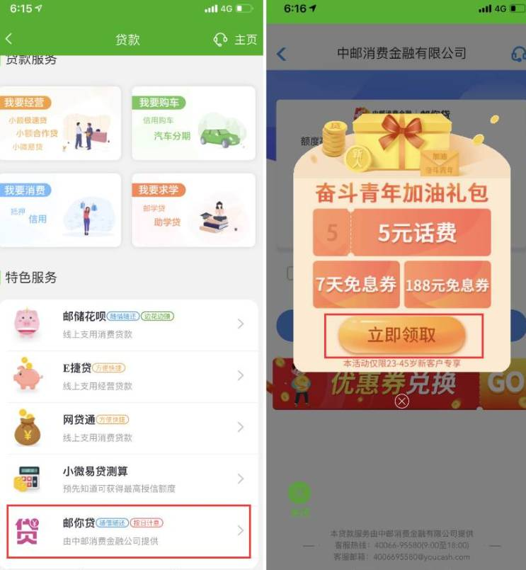 中国邮政银行用户免费领取5元话费 7个工作日内到账