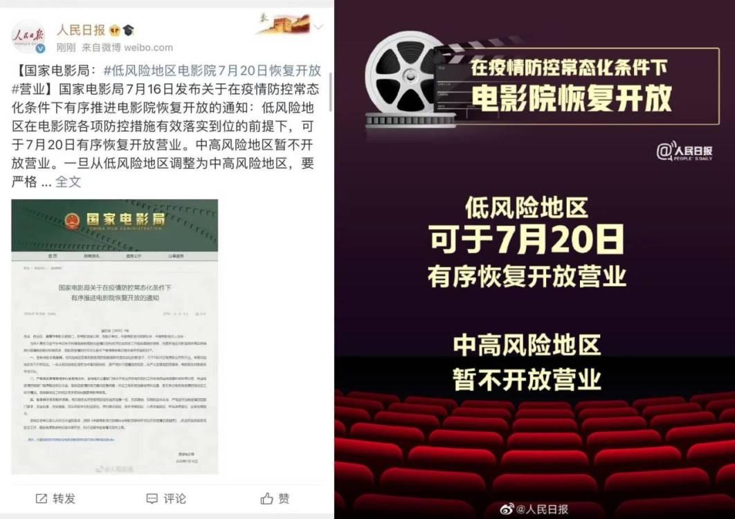 官宣!国家电影局7月20日全国电影院开始陆续恢复开业