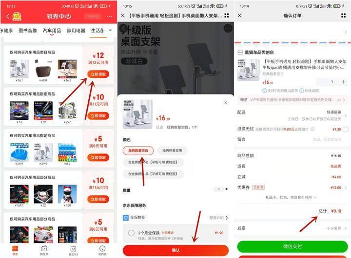0.1元包邮购手机支架 京东领满13-12优惠券