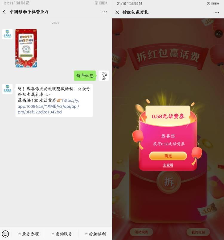 中国移动拆红包领最高100元话费 兑换秒到账