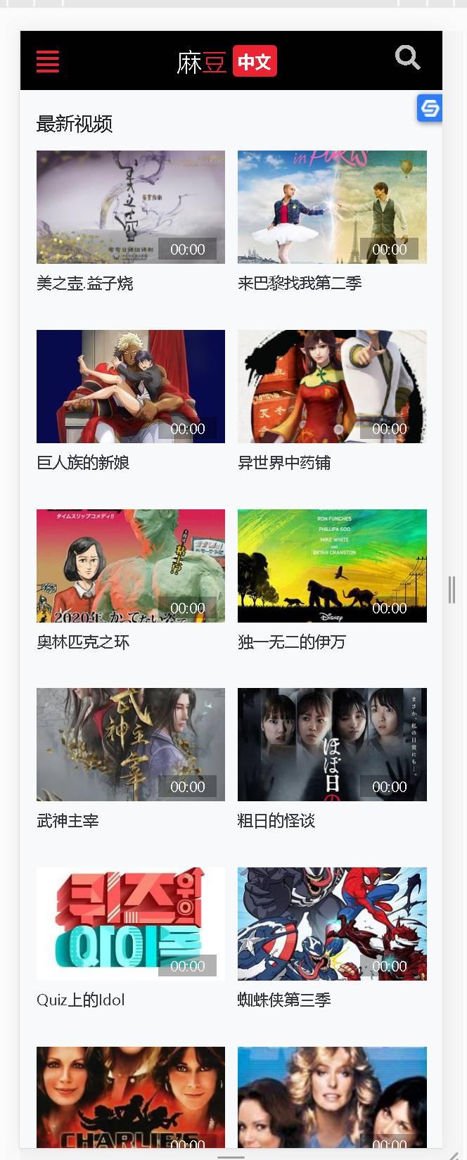 苹果cms V10 麻豆中文二开 视频 图片 小说网站源码模板插图1