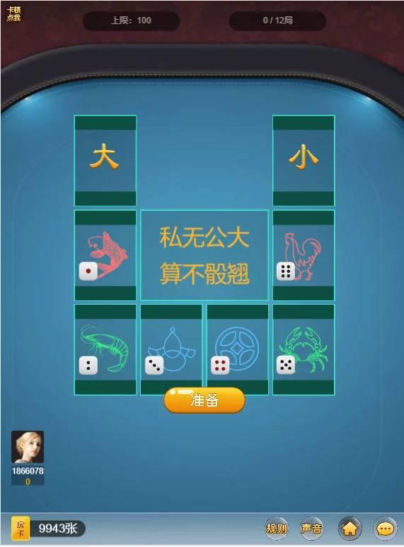 小苏H5大联盟4.0版本棋牌游戏源码/带机器人/带教程/可封装APP插图11