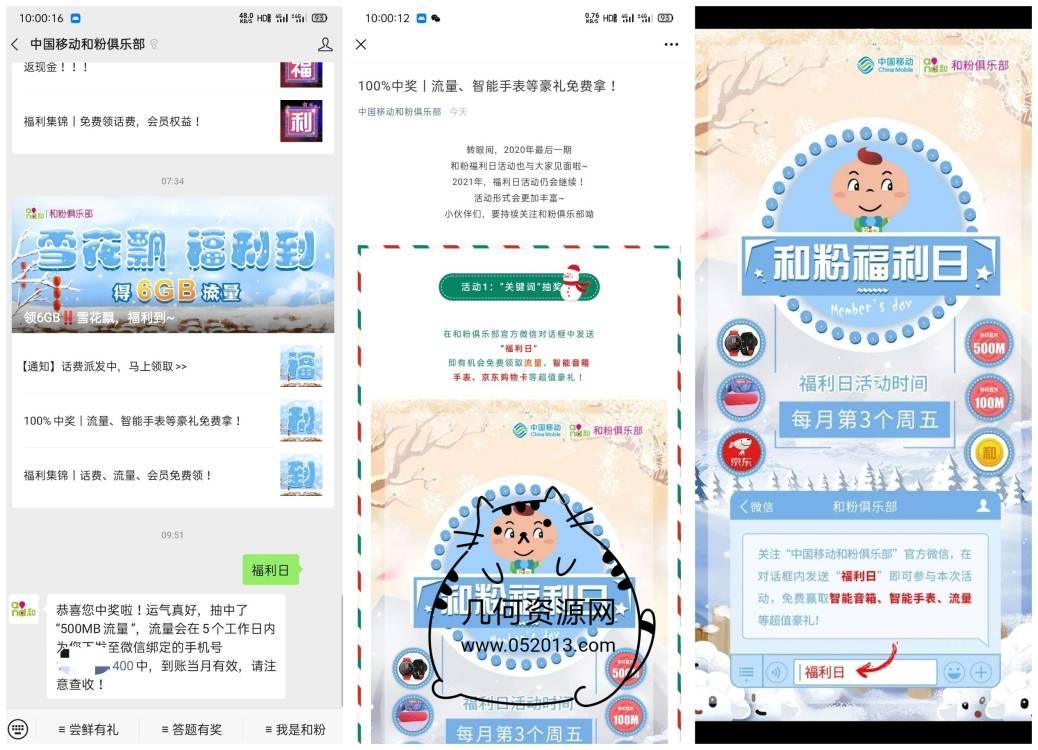 中国移动和粉俱乐部公众号送流量