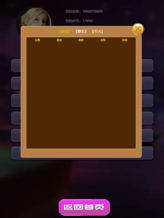 小苏H5大联盟4.0版本棋牌游戏源码/带机器人/带教程/可封装APP插图10