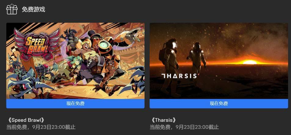 Epic喜+2《极速大乱斗》《塔尔西斯》