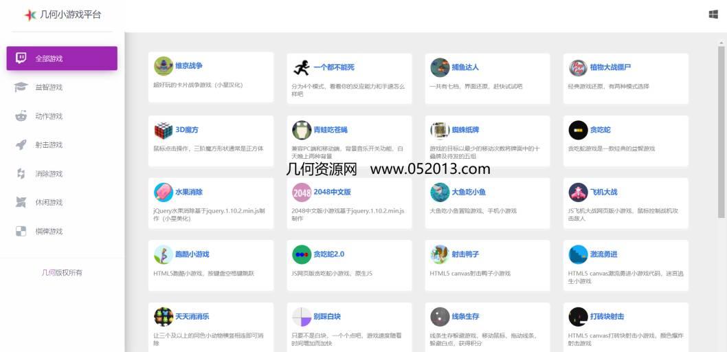 【网站源码】整合80个小游戏网站源码