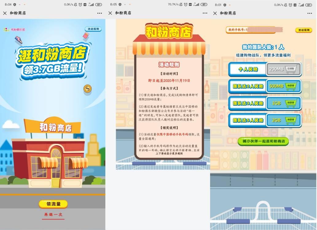 中国移动和粉俱乐部-领3.7GB玩游戏得流量