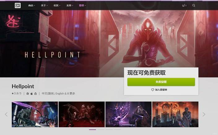 GOG喜加一 免费领取电脑游戏《地狱时刻》