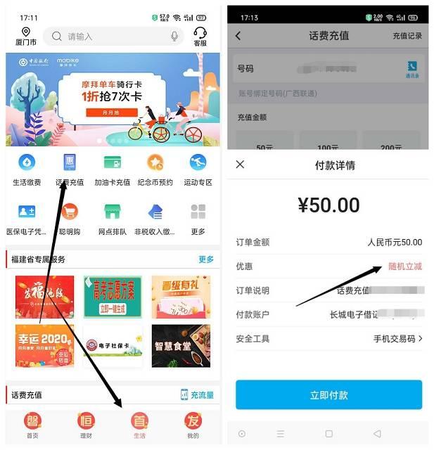 中国银行用户充值话费随机立减8-20元