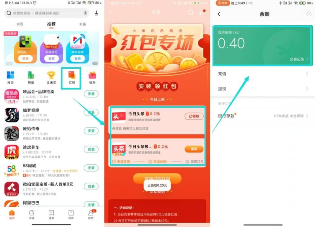 小米手机每天领红包->打开小米商店-亲测0.40元红包!