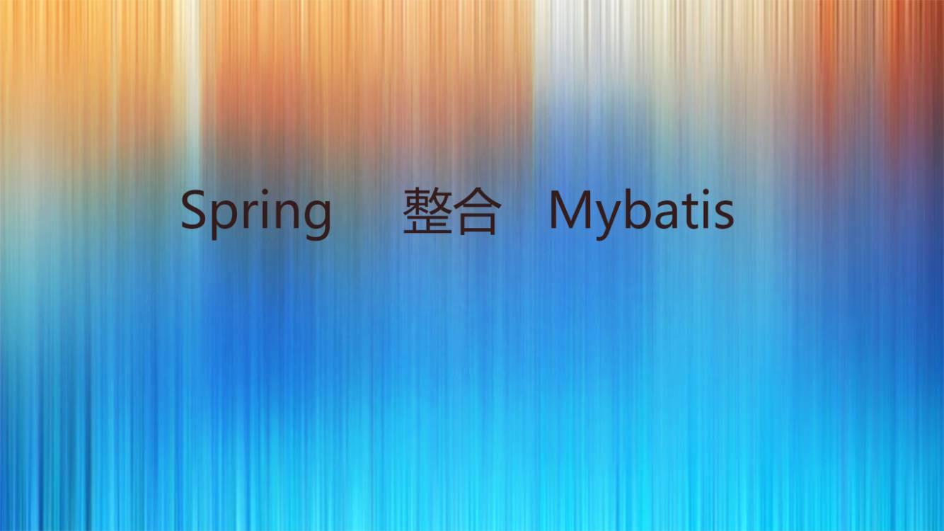 spring&mybatis-通用mapper使用方法