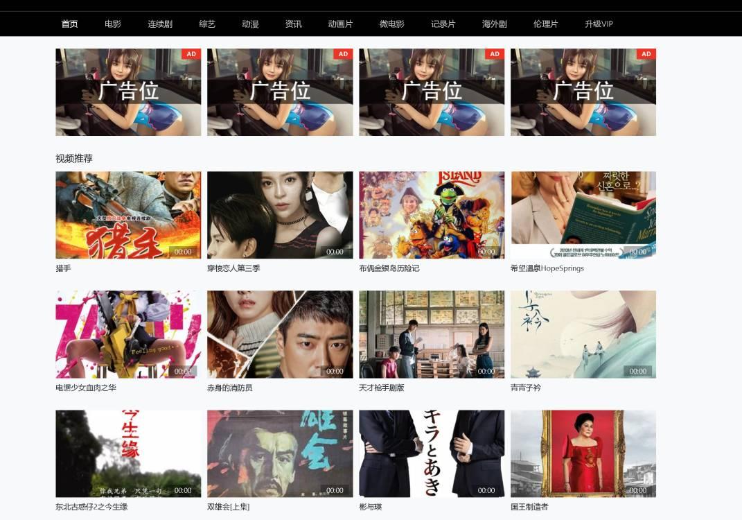 苹果cms V10 麻豆中文二开 视频 图片 小说网站源码模板插图