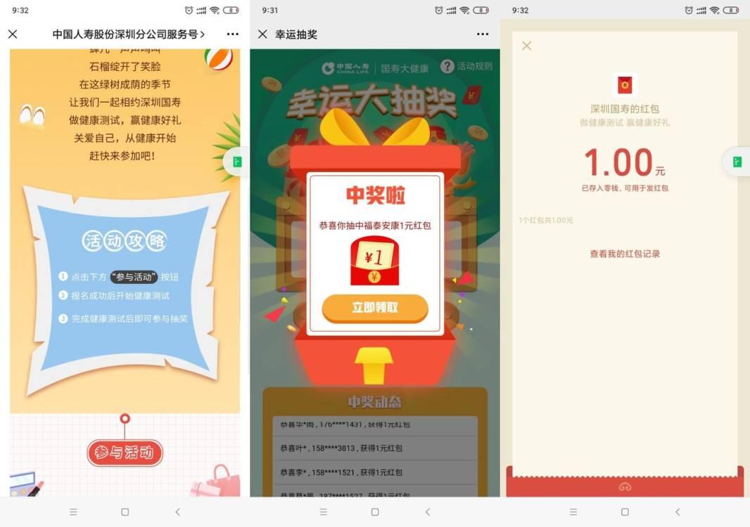 中国人寿做测试抽1元微信红包