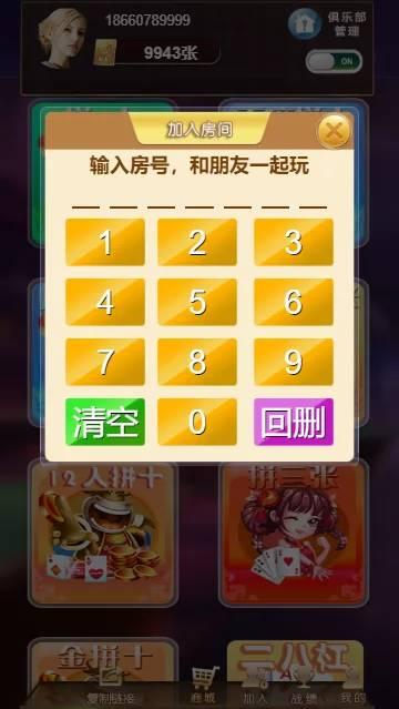 小苏H5大联盟4.0版本棋牌游戏源码/带机器人/带教程/可封装APP插图18