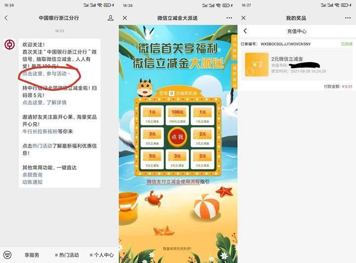 中国银行老用户免费抽随机立减金 亲测2元