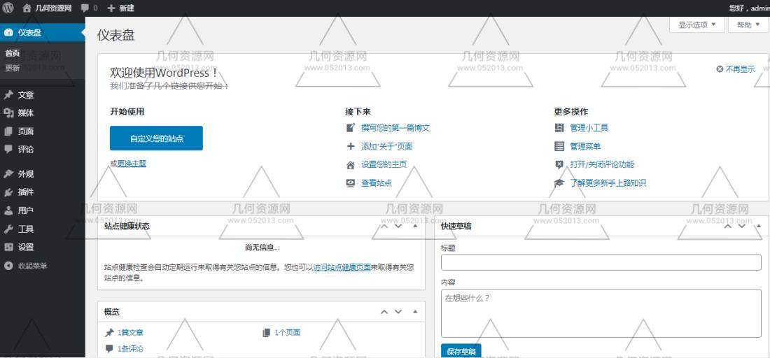 wordpress安装教程-几何资源网-薅羊毛-QQ业务乐园,提供QQ技术网站,资源网,源码网,最新资讯!