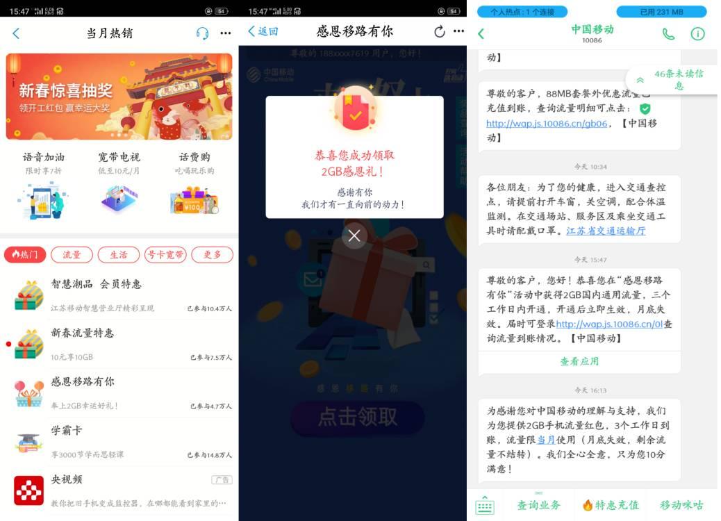 """中国移动""""感恩移路有你""""领取2G流量"""