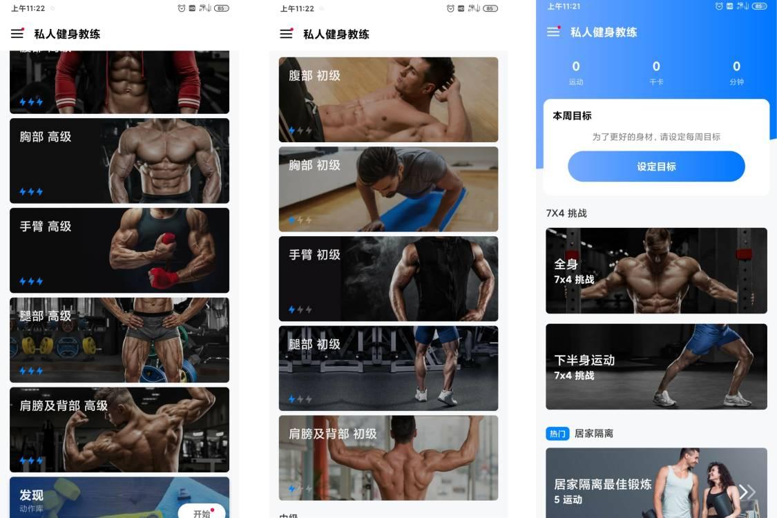 私人健身教练v1.0.46-已去除广告