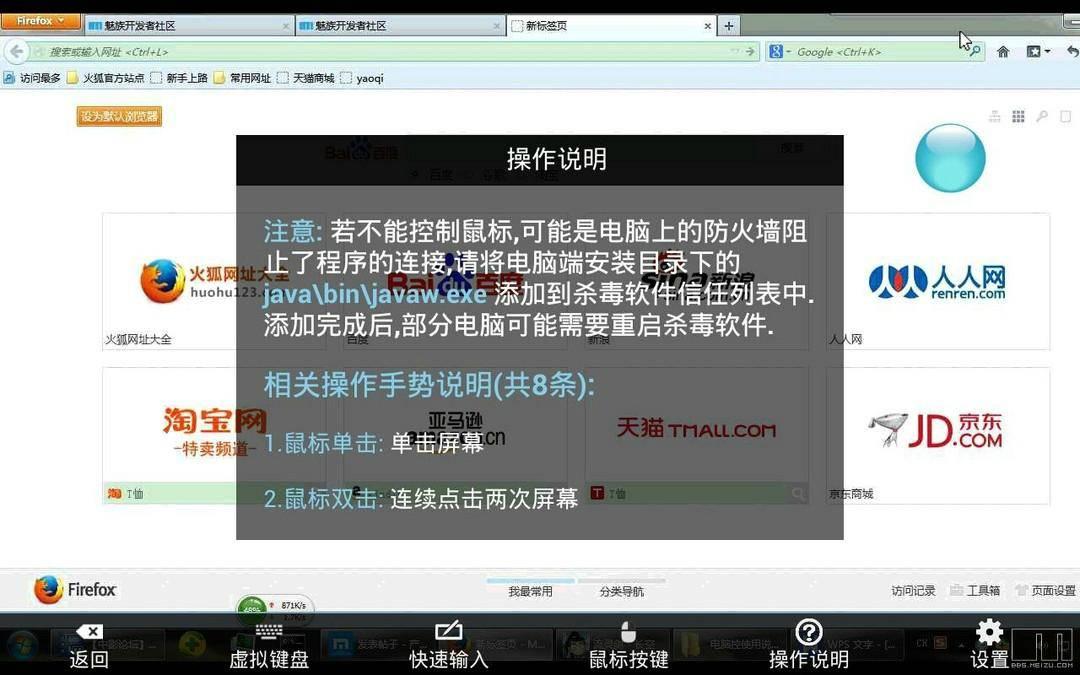 安卓电脑控v2.4.0高级版-星梦博客网