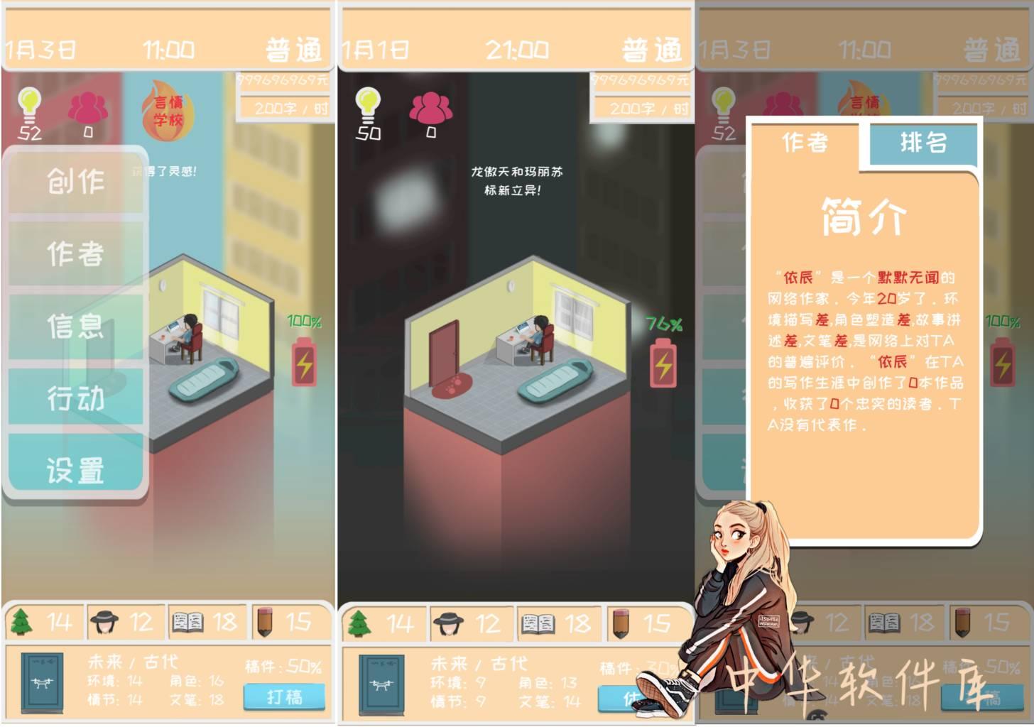 网络小说模拟v2.5-依辰破解版< 进入游戏赠送大量货币>