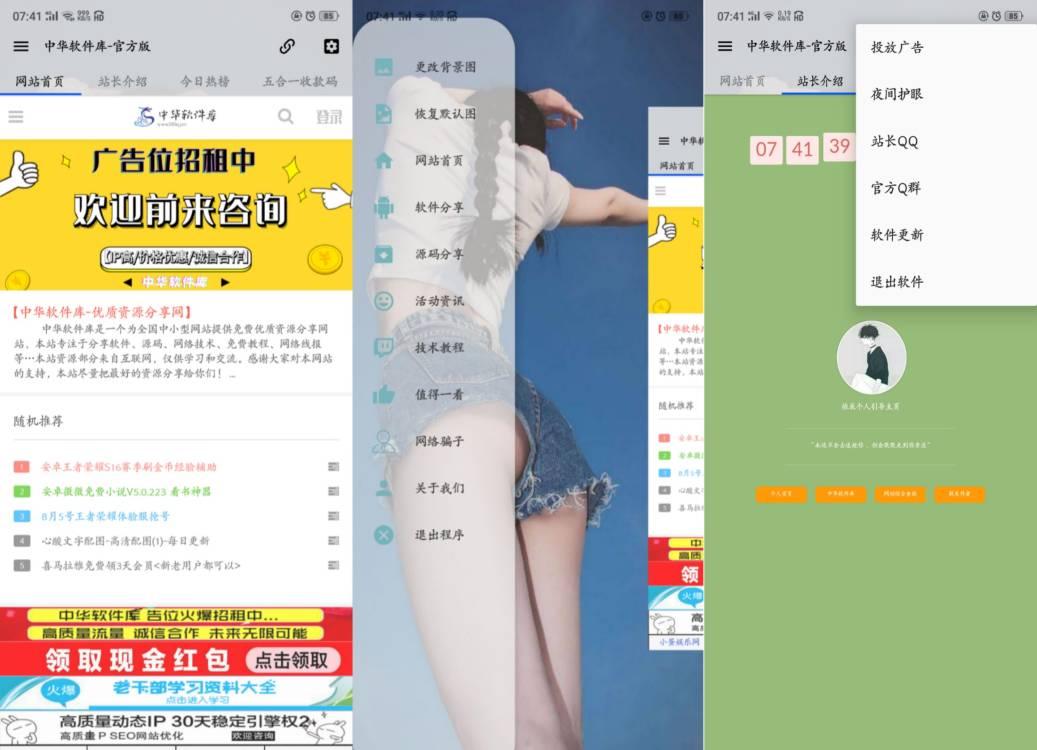 中华软件库安卓APP客户端1.0软件下载