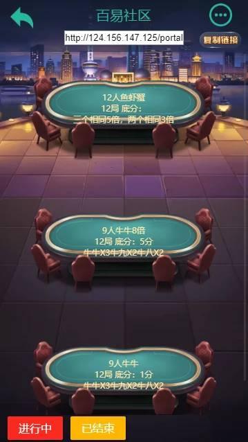 小苏H5大联盟4.0版本棋牌游戏源码/带机器人/带教程/可封装APP插图12