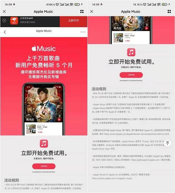 京东plus会免费领5个月Apple Music会员