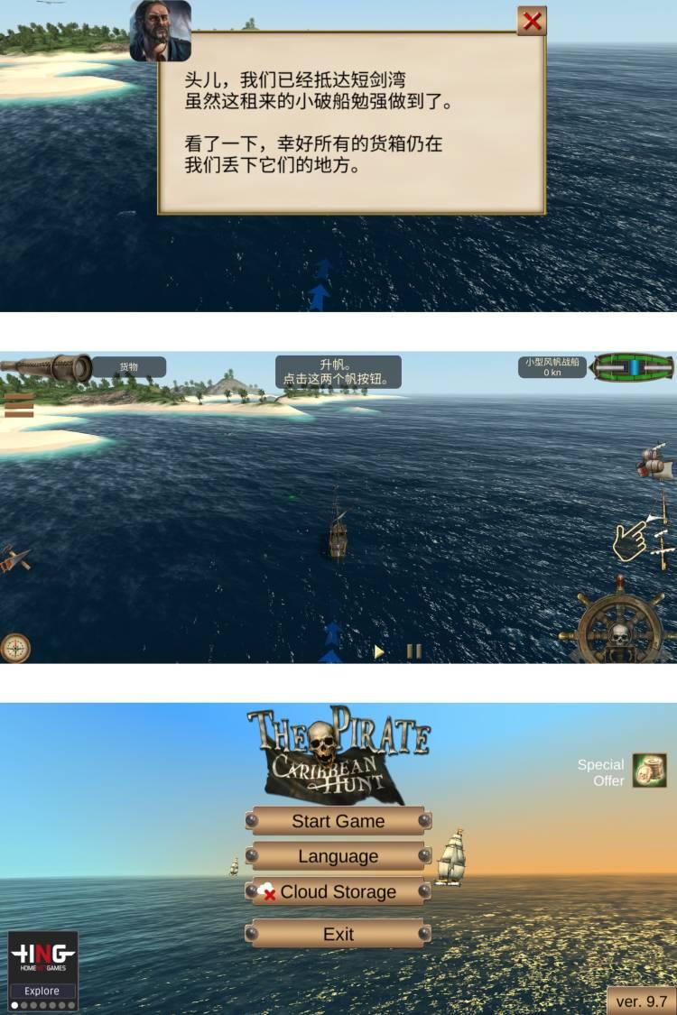 海盗:加勒比海亨特v9.7.1 大量金钱 技能点 去广告
