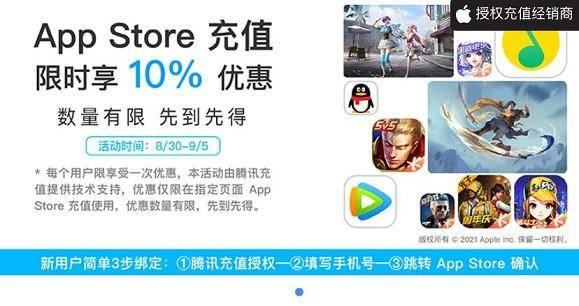 App Store微信支付充值享9折优惠