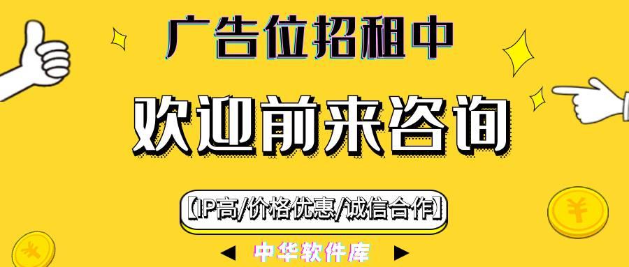 中华软件库-广告位招租诚信合作说明(日IP2500+站点权2)